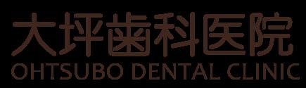大坪歯科医院-鹿児島市小松原町の歯科医院です-